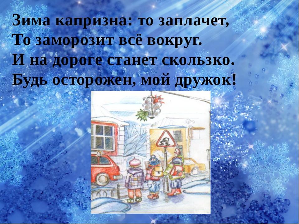 Зима капризна: то заплачет, То заморозит всё вокруг. И на дороге станет сколь...
