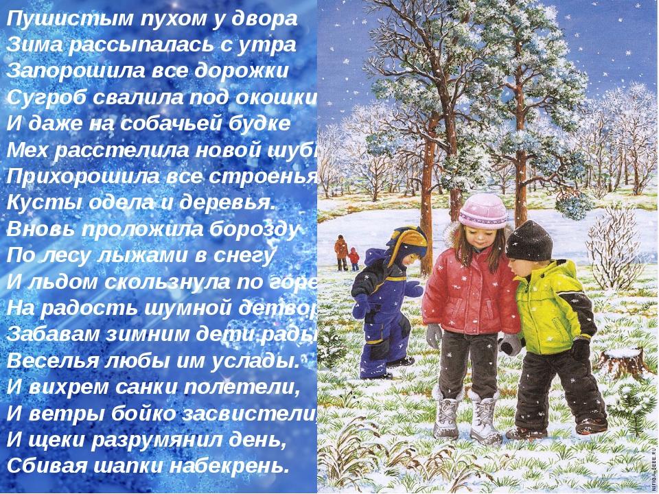 Пушистым пухом у двора Зима рассыпалась с утра Запорошила все дорожки Сугроб...