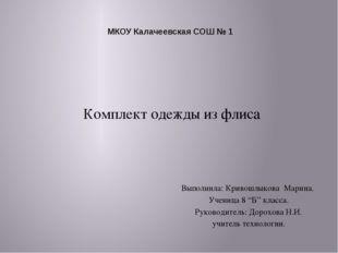 МКОУ Калачеевская СОШ № 1 Комплект одежды из флиса Выполнила: Кривошлыкова М