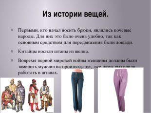 Из истории вещей. Первыми, кто начал носить брюки, являлись кочевые народы. Д