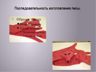 Последовательность изготовления лисы.