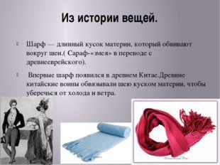 Из истории вещей. Шарф — длинный кусок материи, который обвивают вокруг шеи.(