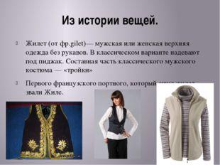 Из истории вещей. Жилет (от фр.gilet)— мужская или женская верхняя одежда без