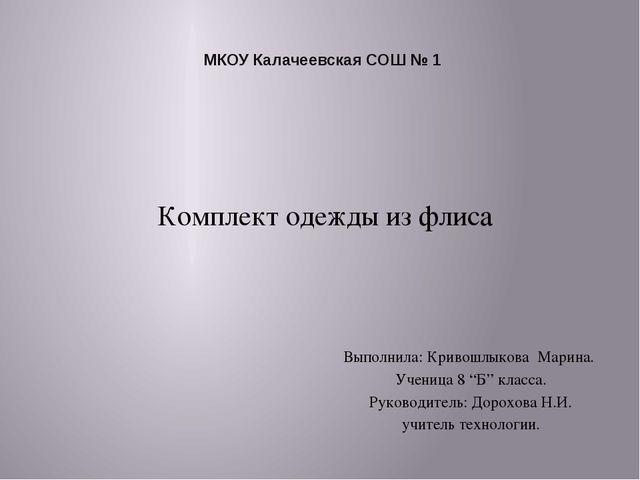 МКОУ Калачеевская СОШ № 1 Комплект одежды из флиса Выполнила: Кривошлыкова М...