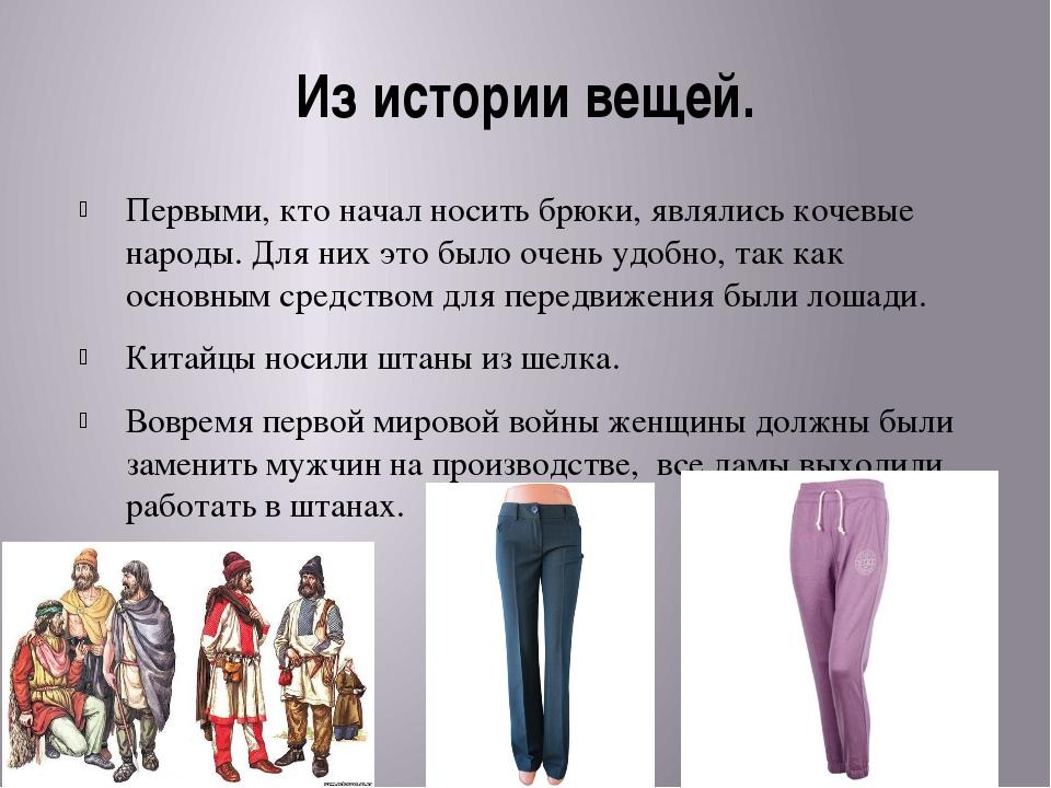 Из истории вещей. Первыми, кто начал носить брюки, являлись кочевые народы. Д...