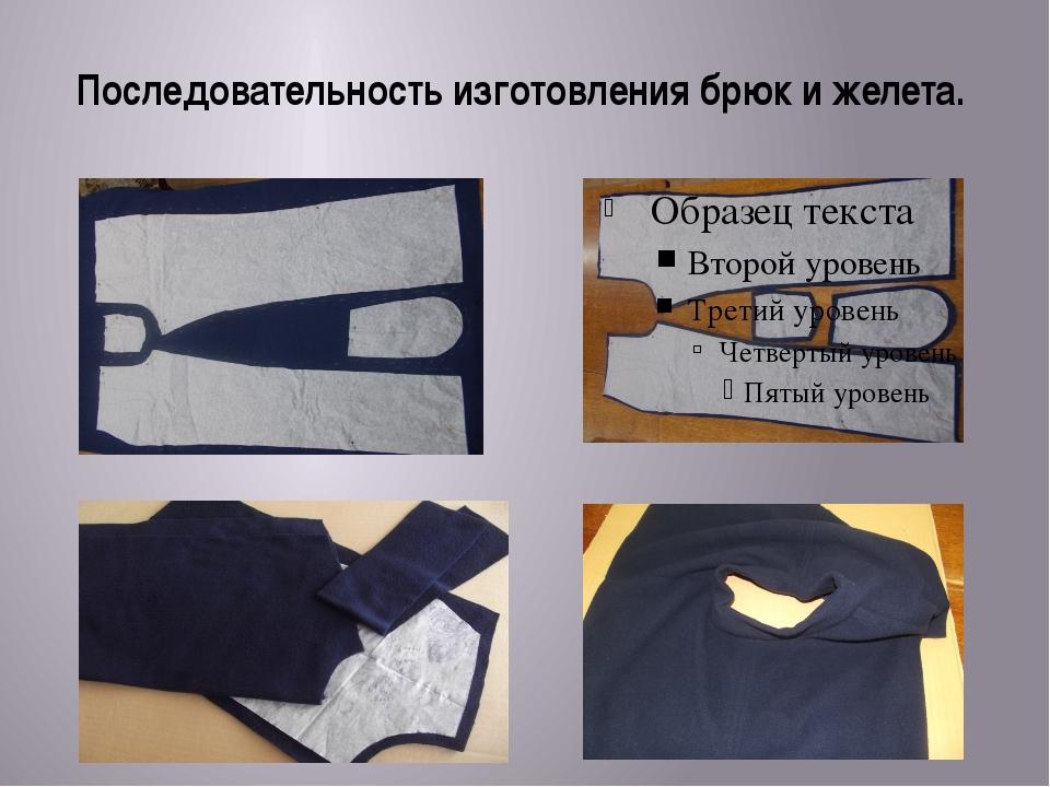 Последовательность изготовления брюк и желета.