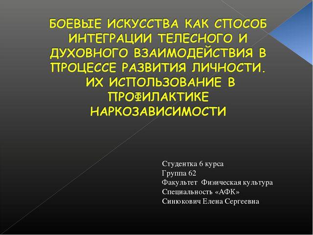 Студентка 6 курса Группа 62 Факультет Физическая культура Специальность «АФК...