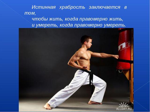Истинная храбрость заключается в том, чтобы жить, когда правомерно жить, и ум...
