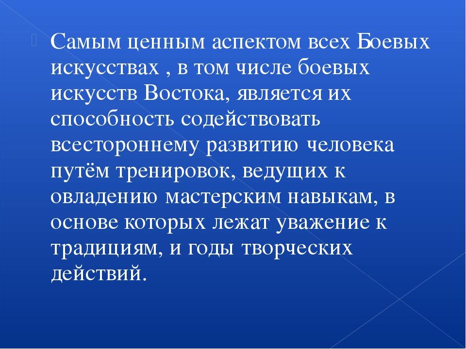 Самым ценным аспектом всех Боевых искусствах , в том числе боевых искусств Во...