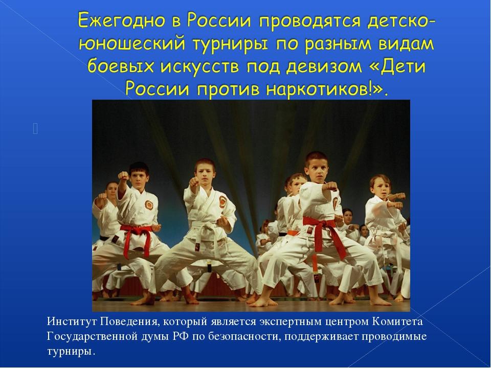 Институт Поведения, который является экспертным центром Комитета Государстве...