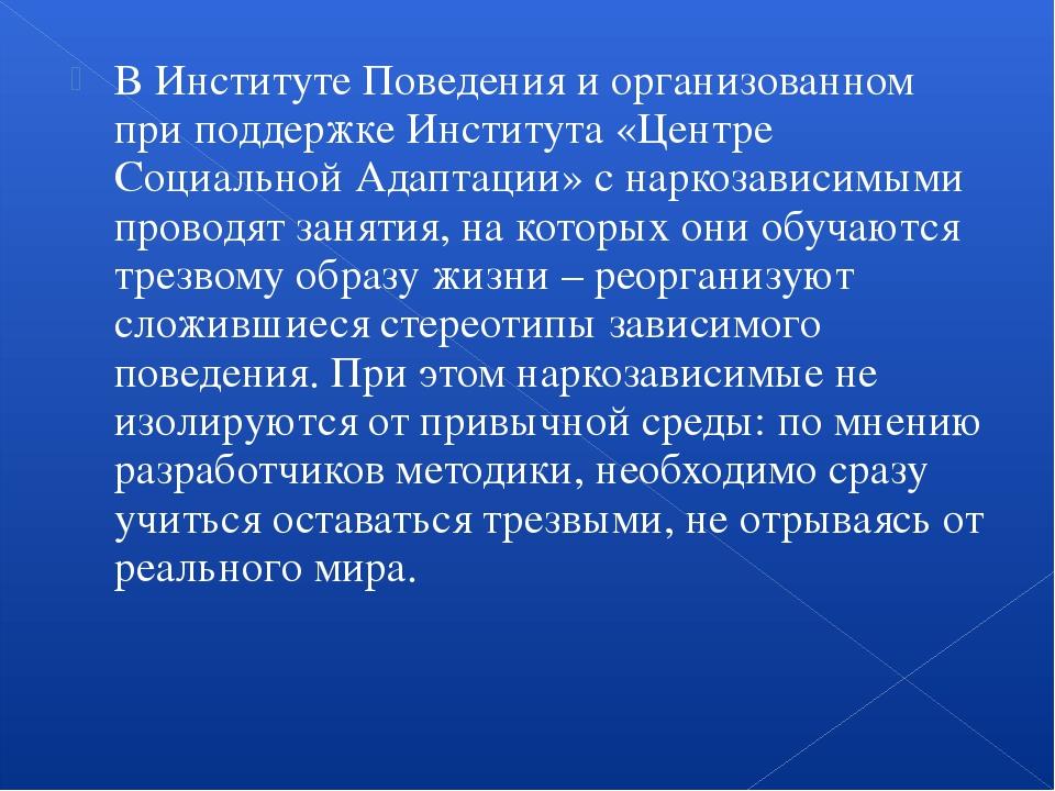 В Институте Поведения и организованном при поддержке Института «Центре Социал...