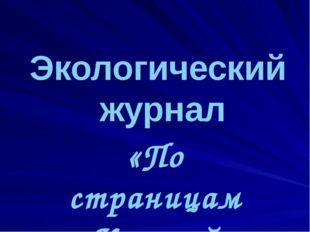 Экологический журнал «По страницам Красной книги»