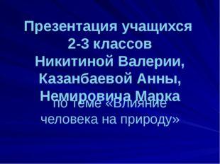 Презентация учащихся 2-3 классов Никитиной Валерии, Казанбаевой Анны, Немиров
