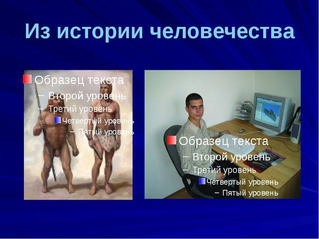 Из истории человечества