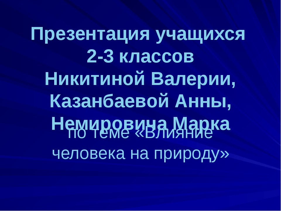 Презентация учащихся 2-3 классов Никитиной Валерии, Казанбаевой Анны, Немиров...