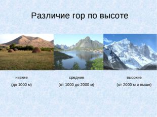 Различие гор по высоте низкие (до 1000 м) средние (от 1000 до 2000 м) высокие