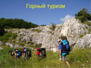 Горный туризм