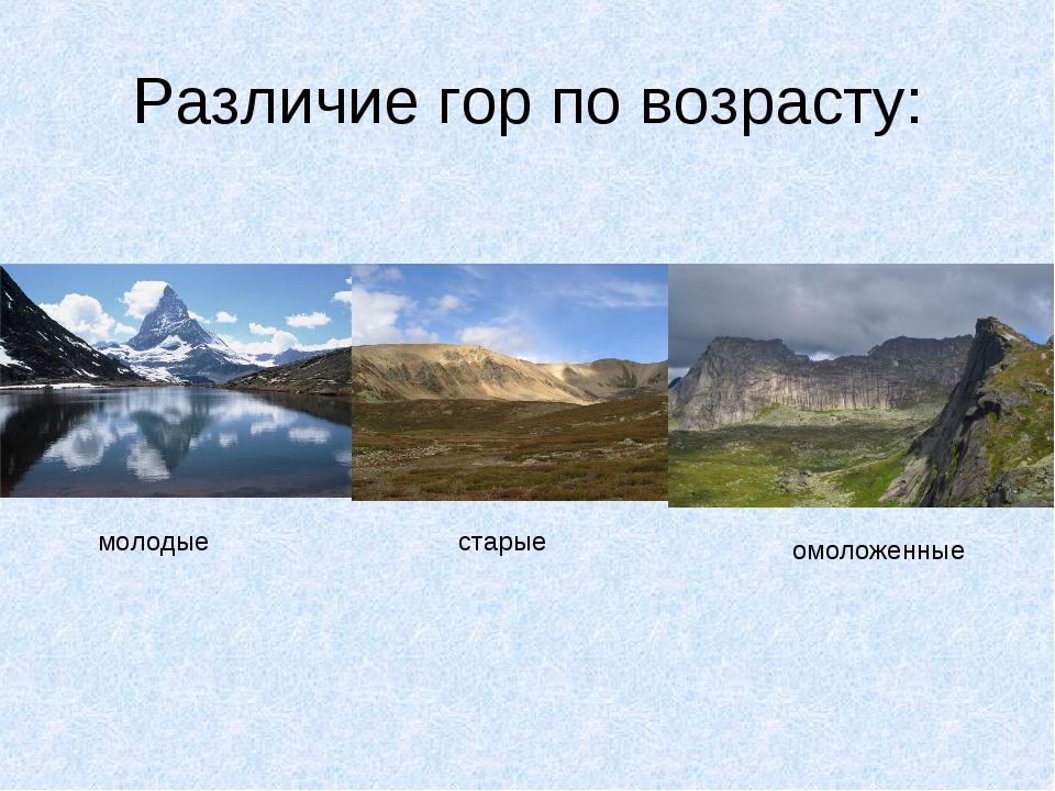 Различие гор по возрасту: молодые старые омоложенные