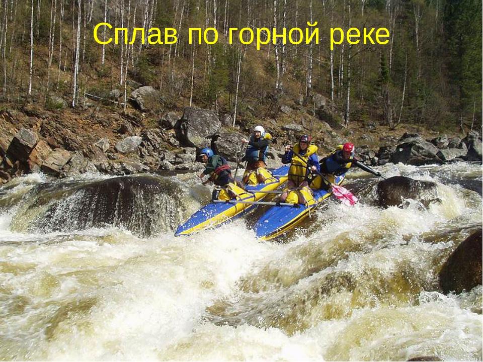 Сплав по горной реке