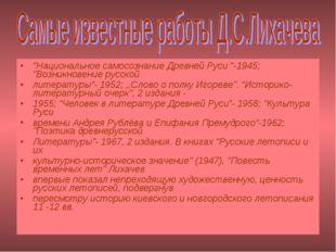 """""""Национальное самосознание Древней Руси """"-1945; """"Возникновение русской литера"""