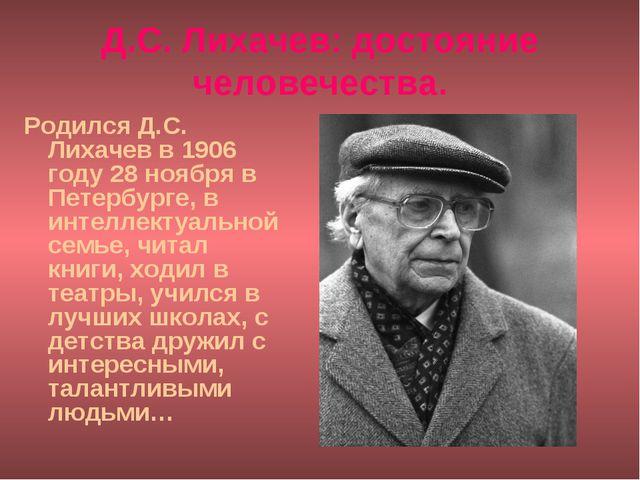 Д.С. Лихачев: достояние человечества. Родился Д.С. Лихачев в 1906 году 28 ноя...