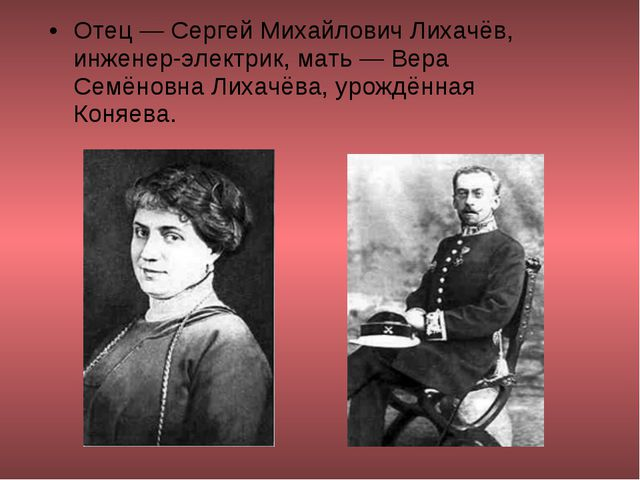 Отец — Сергей Михайлович Лихачёв, инженер-электрик, мать — Вера Семёновна Лих...