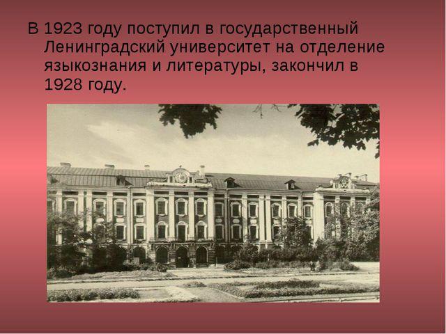 В 1923 году поступил в государственный Ленинградский университет на отделение...