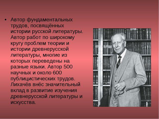 Автор фундаментальных трудов, посвящённых истории русской литературы. Автор р...