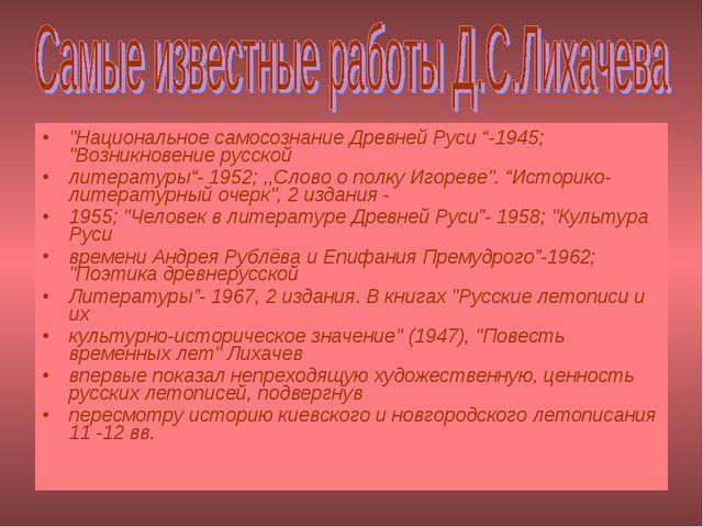 """""""Национальное самосознание Древней Руси """"-1945; """"Возникновение русской литера..."""