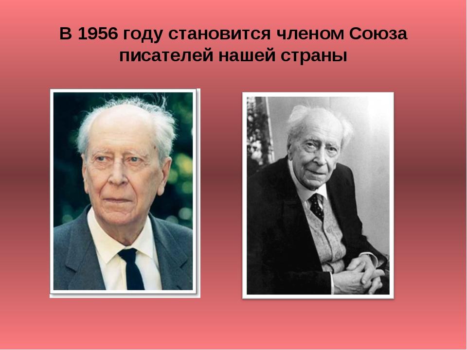 В 1956 году становится членом Союза писателей нашей страны
