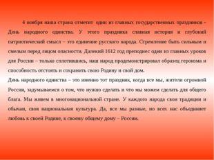 4 ноября наша страна отметитодин из главных государственных праздников - Д