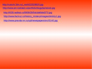http://rusichi.3dn.ru/_nw/0/22529625.jpg http://www.art.rodolad.ru/portfolio/
