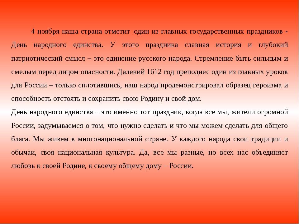 4 ноября наша страна отметитодин из главных государственных праздников - Д...