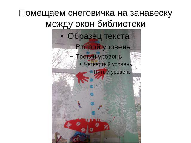 Помещаем снеговичка на занавеску между окон библиотеки
