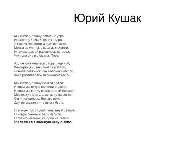 Юрий Кушак Мы снежную бабу лепили с утра, И шляпа у бабы была из ведра. А но...