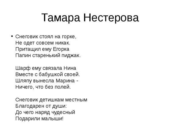 Тамара Нестерова Снеговик стоял на горке, Не одет совсем никак. Притащил ему...
