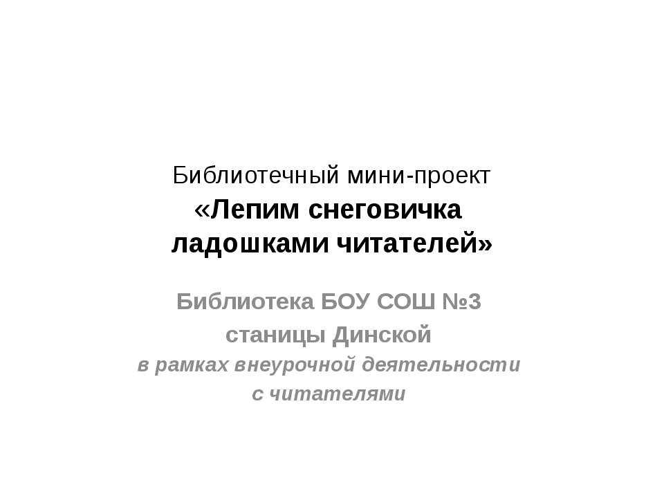 Библиотечный мини-проект «Лепим снеговичка ладошками читателей» Библиотека БО...