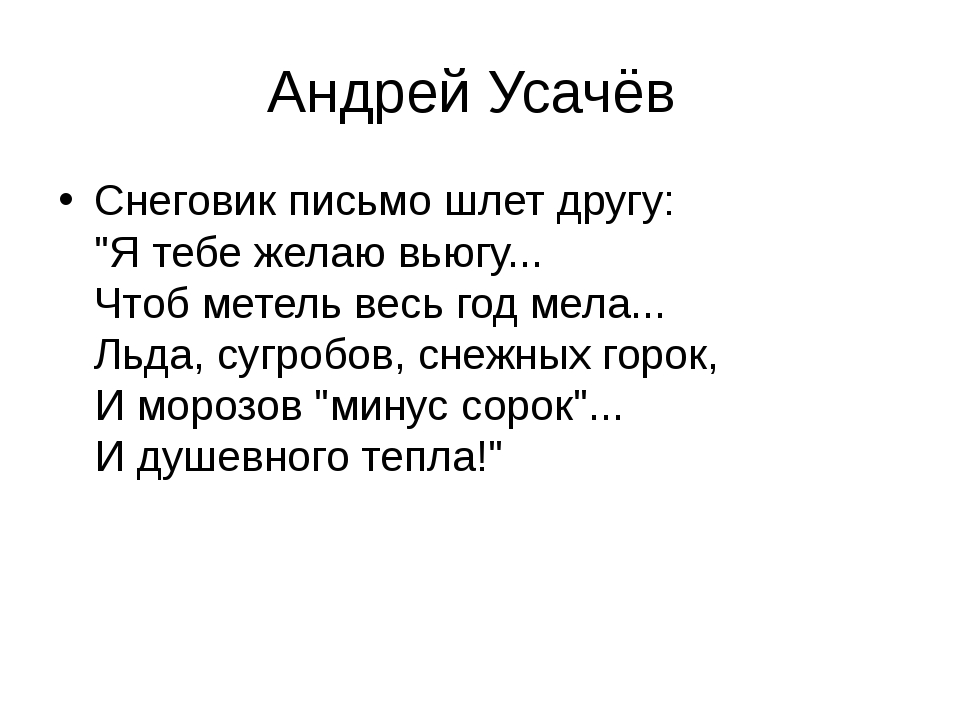 """Андрей Усачёв Снеговик письмо шлет другу: """"Я тебе желаю вьюгу... Чтоб метель..."""