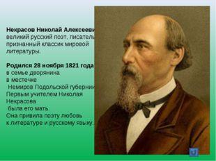 Некрасов Николай Алексеевич - великий русский поэт, писатель, признанный клас