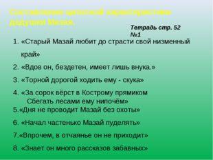 Составление цитатной характеристики дедушки Мазая. Тетрадь стр. 52 №1 «Старый