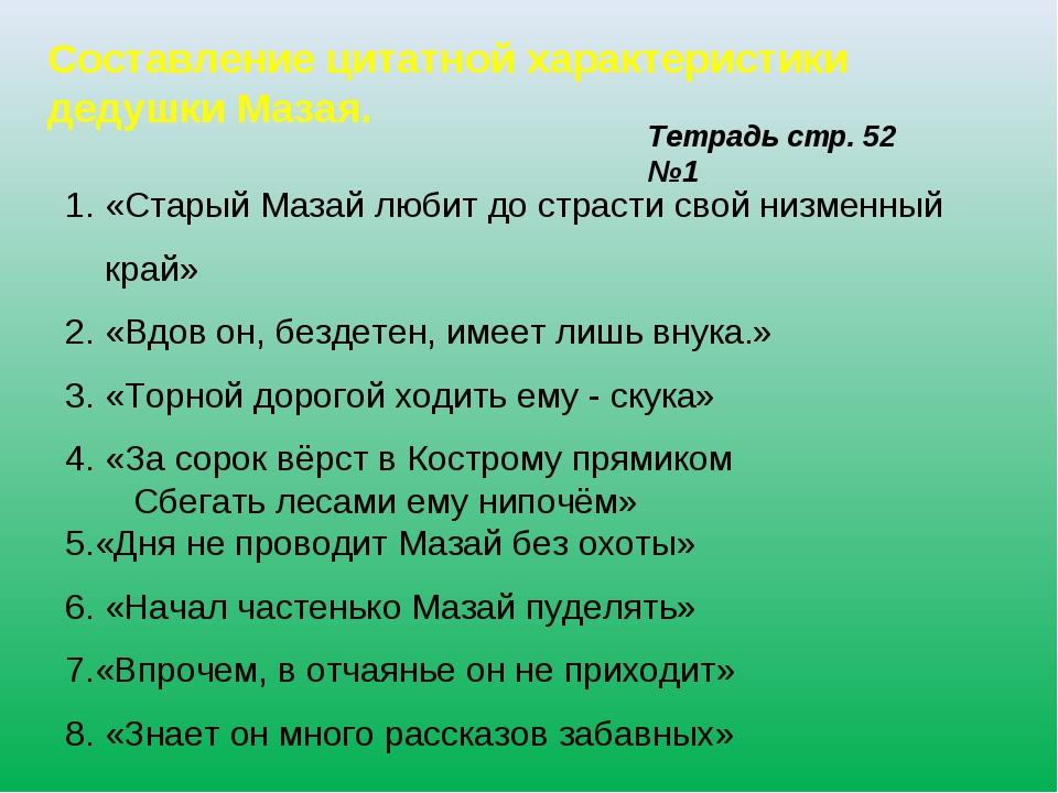 Составление цитатной характеристики дедушки Мазая. Тетрадь стр. 52 №1 «Старый...