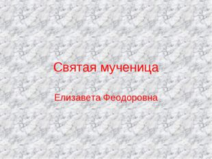Святая мученица Елизавета Феодоровна