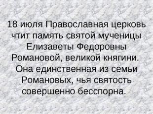 18 июля Православная церковь чтит память святой мученицы Елизаветы Федоровны