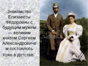 Знакомство Елизаветы Фёдоровны с будущим мужем — великим князем Сергеем Алекс