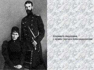 Елизавета Федоровна с мужем Сергеем Александровичем