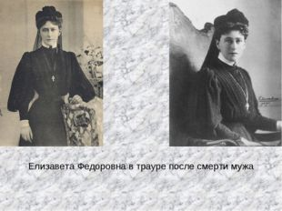 Елизавета Федоровна в трауре после смерти мужа