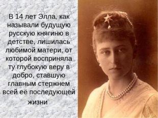 В 14 лет Элла, как называли будущую русскую княгиню в детстве, лишилась любим