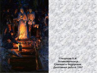 Глазунова В.И. Великомученица Елизавета Федоровна. Дипломная работа. 1997