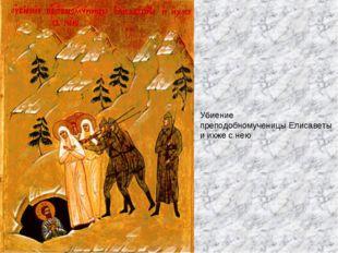 Убиение преподобномученицы Елисаветы и ихже с нею