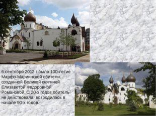 6 сентября 2012 г было 100-летие Марфо-Мариинской обители, созданной Великой